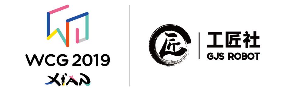 マイルストーン、『WCG 2019 Xi'an's』で行われる賞金総額
